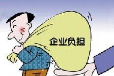"""上半年河北省企业获200多亿减负""""礼包"""""""
