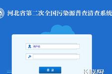 河北省创新手段进行第二次全国污染源普查