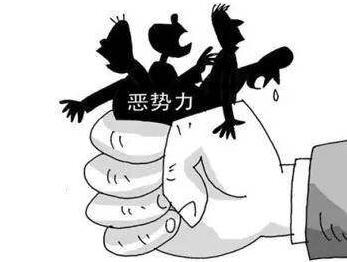 唐山:群众举报涉黑涉恶违法犯罪将获奖励