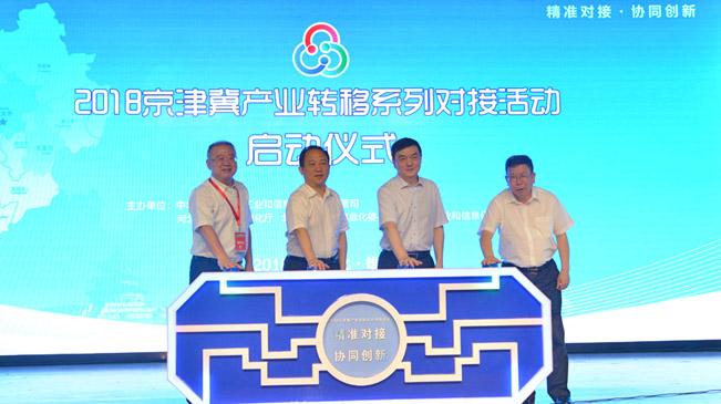 京津冀産業對接活動