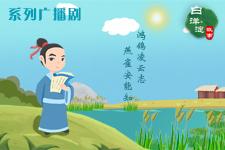"""""""容城三賢""""之劉因"""