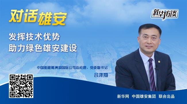 呂澤翔:發揮技術優勢 助力綠色雄安建設