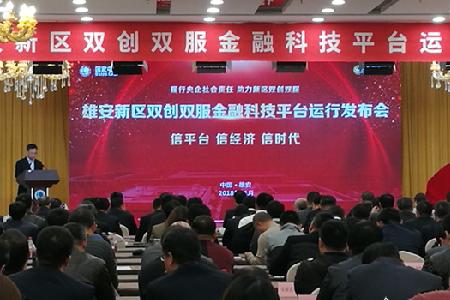 河北雄安新区双创双服金融科技平台试运行