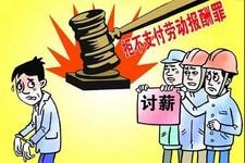 """石家庄:拖欠工资近700万 他们上了""""黑名单"""""""