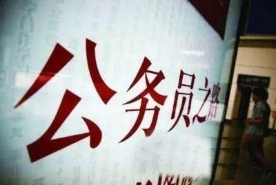 河北省明确省招录公务员等考试收费标准