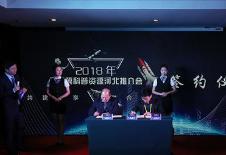 2018年京津冀科普资源河北推介会召开