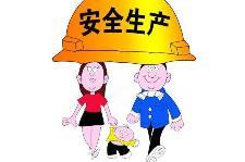 河北省安全生产形势持续平稳