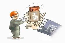 石家庄公布拖欠农民工工资举报投诉电话