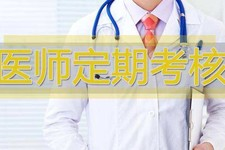 河北:医师考核不合格将被暂停执业