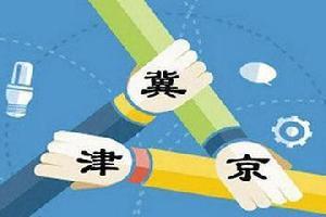 京津冀签署协同创新共同体建设合作协议