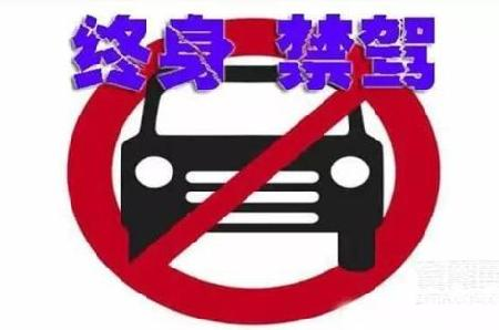 全国交通安全日 河北省1141名驾驶人被终生禁驾