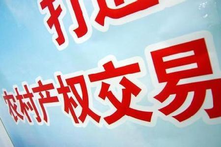 石家庄:十三类农村产权可入场交易