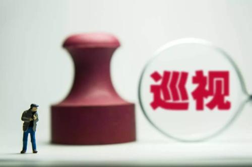 九届河北省委第五轮巡视情况已全部反馈