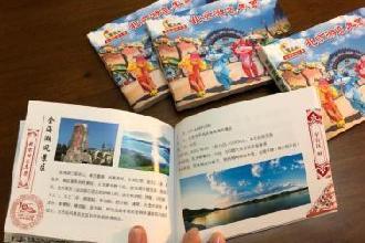2019京津冀亲子年票(河北版)首发