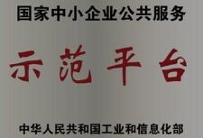 河北省5个平台入选国家中小企业公共服务示范平台名单