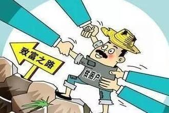 河北省六大举措激发贫困群众脱贫内生动力