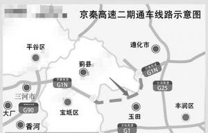 京秦高速津冀界至平安城段通车