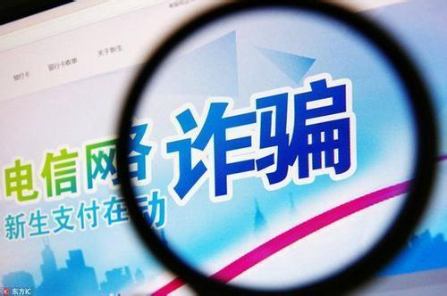 河北警方提醒警惕10类电信网络新型违法犯罪