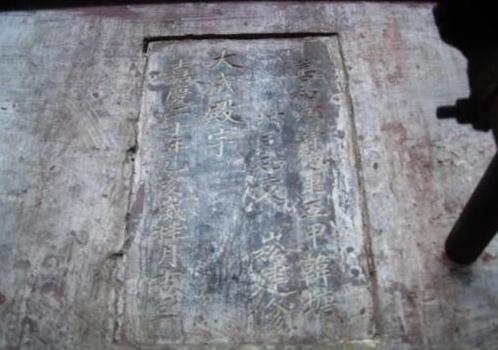 河北南和发现清代嘉庆年间石碑