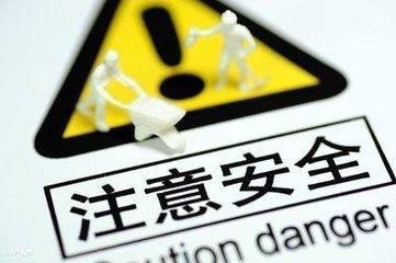 """河北省应急管理厅提示:确保事故隐患动态""""清零"""""""
