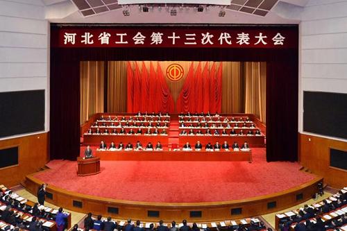 河北省工会第十三次代表大会开幕