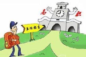 @所有考生 明年河北71所高职院校实施单招