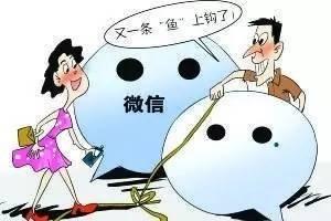 河北省公安厅提醒:警惕4种微信诈骗伎俩