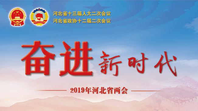 【專題】奮進新時代 2019年河北省兩會