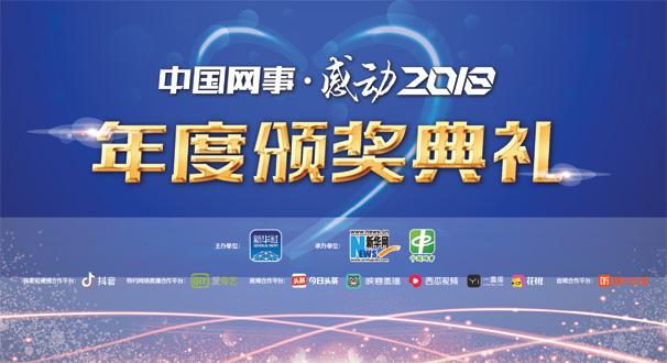 """直播:""""中国网事·感动2018""""年度颁奖典礼"""