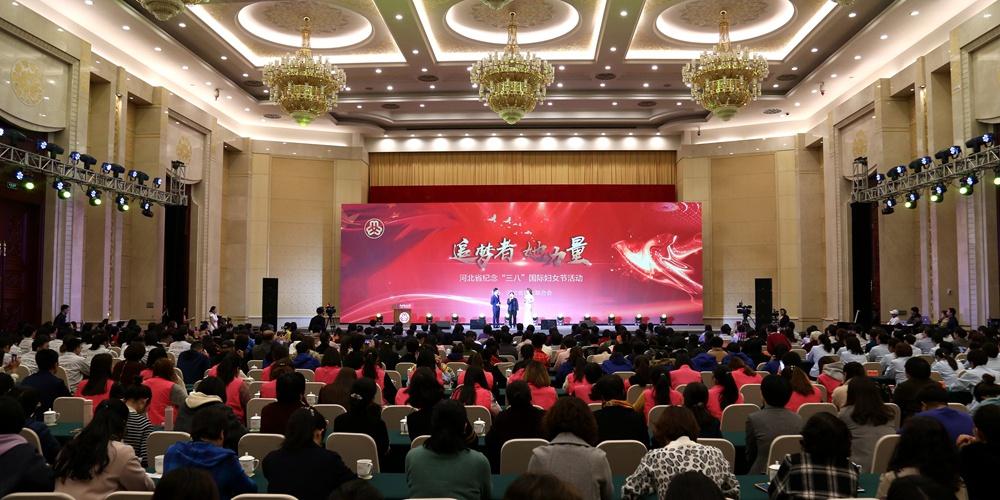 """河北省紀念""""三八""""國際婦女節活動"""