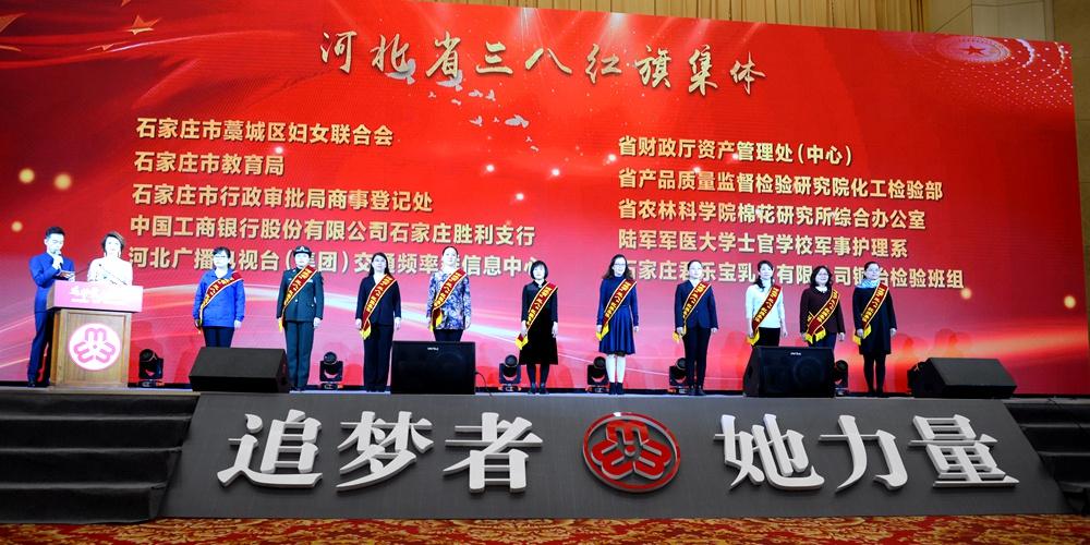 河北省三八紅旗集體