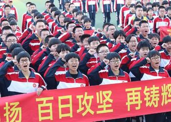 2019年中考百日誓師大會