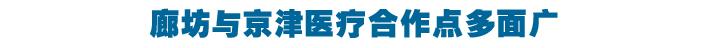 廊坊與京津醫療合作點多面廣