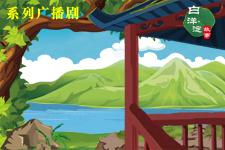 系列广播剧第110期:易水秋风,赵北燕南,领略雄州旖旎风光