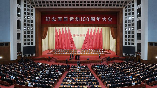紀念五四運動100周年大會在京舉行