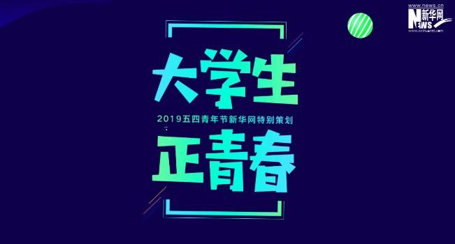 2019五四青年節新華網特別策劃——大學生正青春
