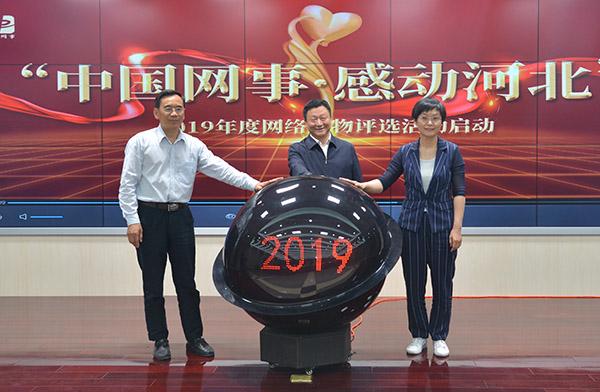 """""""中國網事·感動河北""""2019年度網絡人物評選啟動"""