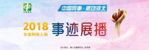 """""""中國網事·感動河北""""2018年度網絡人物事跡展播"""