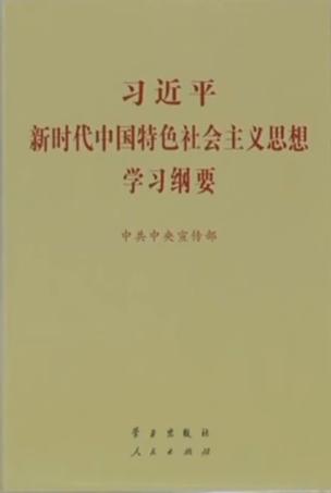 《習近平新時代中國特色社會主義思想學習綱要》出版發行