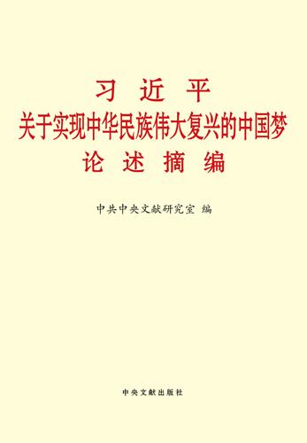 學習習近平新時代中國特色社會主義思想重點圖書:論述摘編類