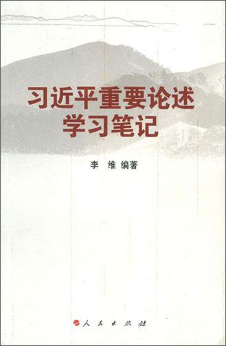 學習習近平新時代中國特色社會主義思想重點圖書:思想研究、學習體會類