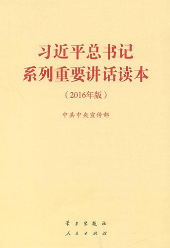 學習習近平新時代中國特色社會主義思想重點圖書:讀本類