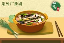 白洋淀燉鯉魚