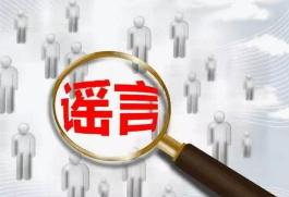 河北:集思廣益 抵制網絡謠言各出高招兒