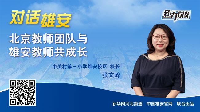張文峰:北京教師團隊與雄安教師共成長