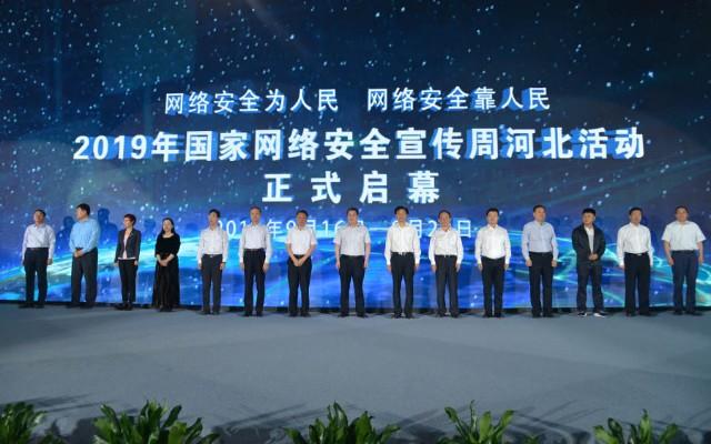 2019年國家網絡安全宣傳周河北活動啟動