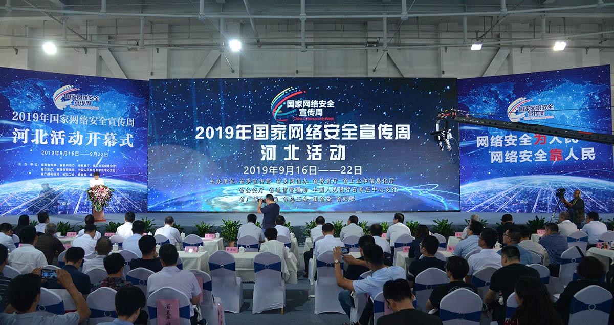2019年國家網絡安全宣傳周河北活動開幕式