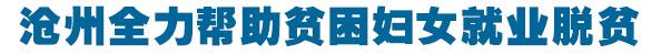 滄州全力幫助貧困婦女就業脫貧