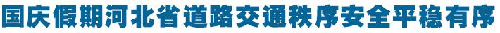 國慶假期河北省道路交通秩序安全平穩有序