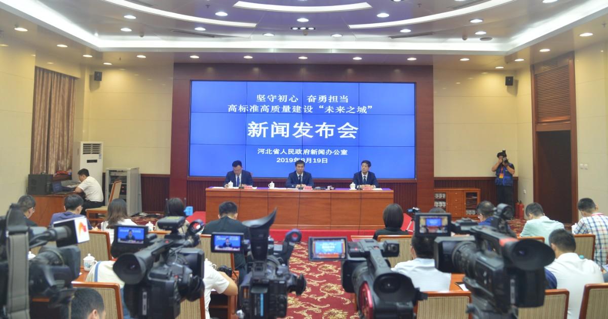 河北省政府新聞辦雄安新區專場新聞發布會